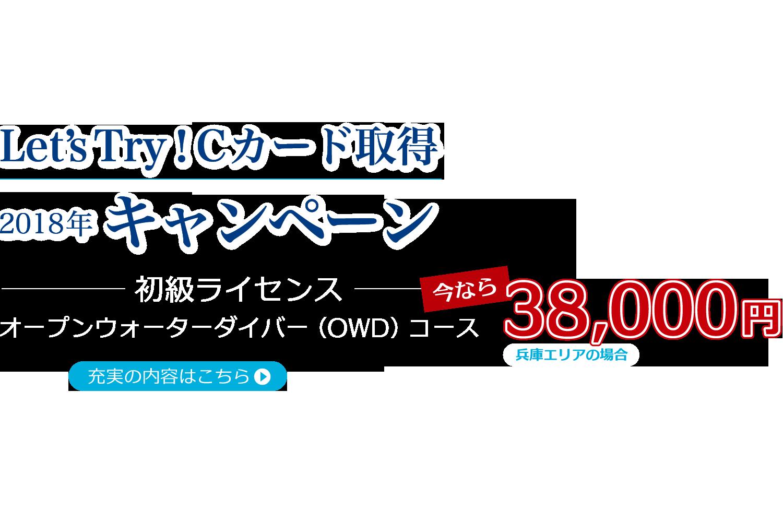 Let's Try! Cカード取得 2018年キャンペーン 初級ライセンス オープンウォーターダイバー(OWD)コース 今なら38,000円